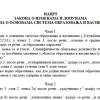 Нацрт Закона о изменама и допунама ЗОСОВ-а