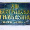 Владан Божовић, 13. бг. гимназија