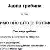 Трибина СРПС-а: Тражимо оно што је потписано!