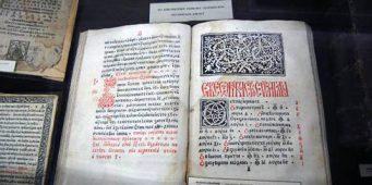 1552: У Београду штампана прва књига ћирилицом