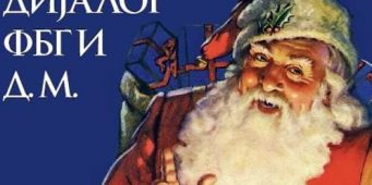 ФБГ 5: Новогодишњи дијалог