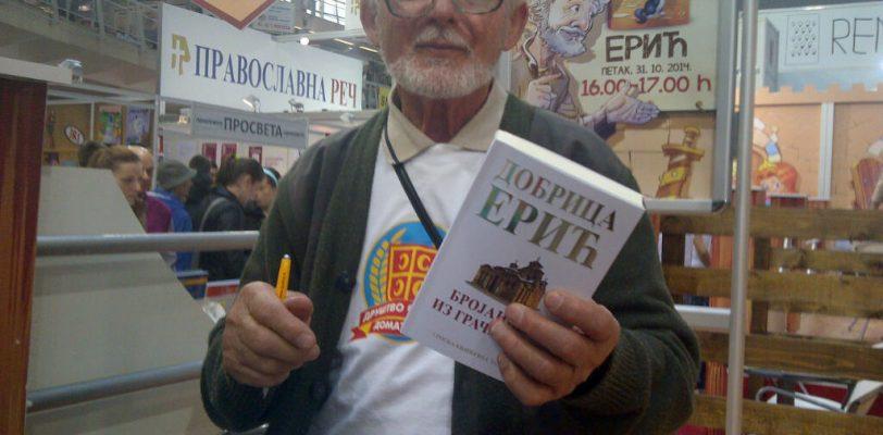 Најава часописа ФБГ 7: Добрица Ерић