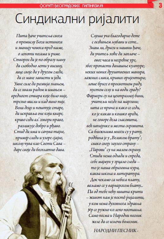 narodni pesnik