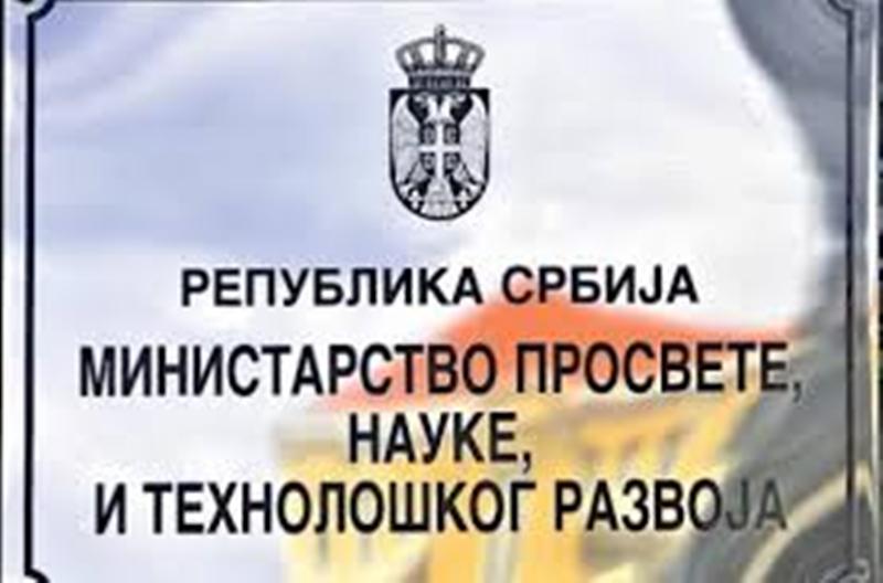 Огласило се и Министарство просвете