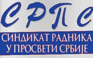 Састанак синдиката јавног сектора