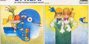 """Да ли су Срби """"спонтано"""" затруднели с туђим писмом?"""
