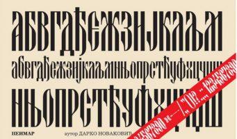 Која је разлика између књижевног и разговорног језика?
