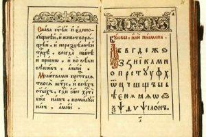 Први српски буквар штампан у Венецији 1597. године