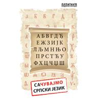 sacuvajmo-srpski-jezik