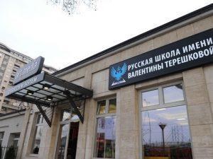 Отворена руска основна школа у Београду