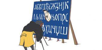 Декларацијао ћирилици