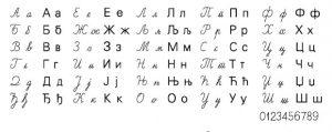 cirilic-(1)