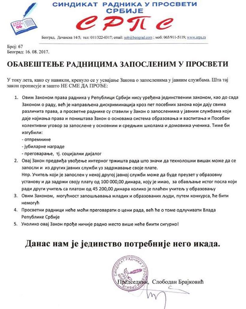 Obavestenje prosvetnim radnicima 16. 08. 2017