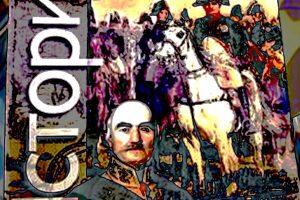 """Протеривање """"потурица"""" из уџбеника историје"""