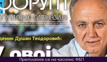 Нови број часописа ФБГ у 370 српских школа