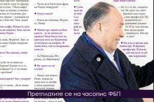 ФБГ 12 / Дијалог: Форумче и министар просвете