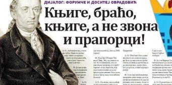 ФБГ 7 / Дијалог: Форумче и Доситеј Обрадовић