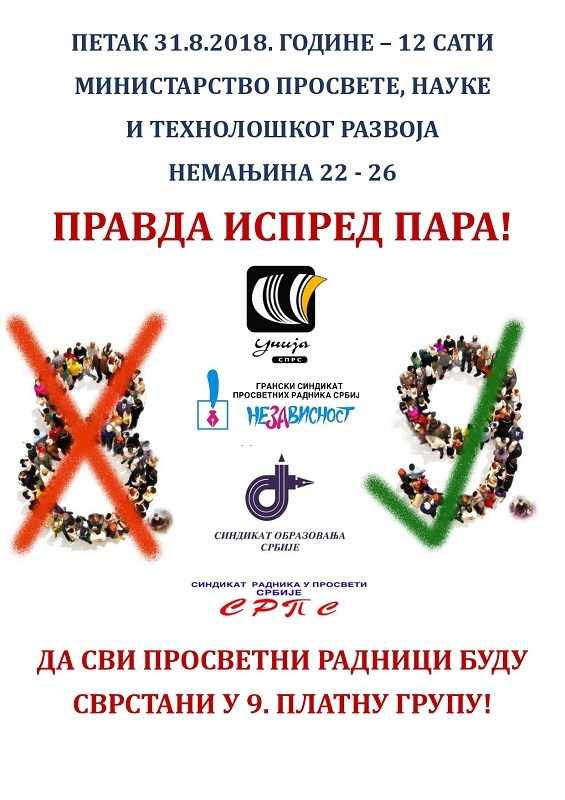 Форум позива на протест 31.8.2018.