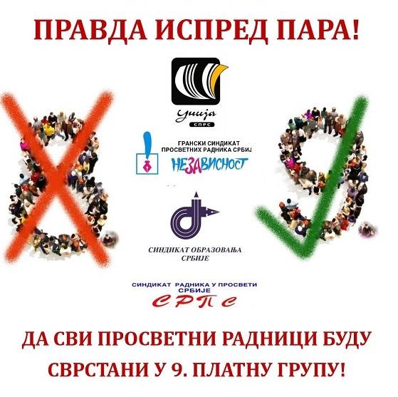 Договор неизвестан. Могућа радикализација штрајка!