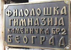 Ђаци Филолошке гимназије удруженим снагама скупљају средства како би платили трошкове матуре