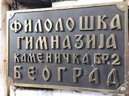 Филолошка гимназија преполовила квоте за руска и француска одељења