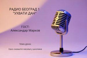 """""""Ухвати дан"""" – гост Александар Марков"""