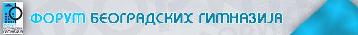 Форум београдских гимназија пружа подршку професорима Прве београдске гимназије