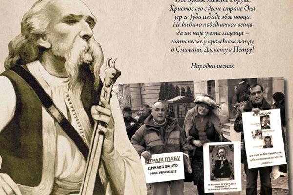 ФБГ 11/ О Смиљани, Дискету и Петру