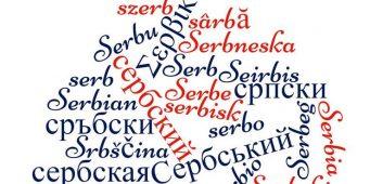 Тема: Увести српски језик на факултете?
